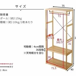 木製ハンガーラック - 名古屋市