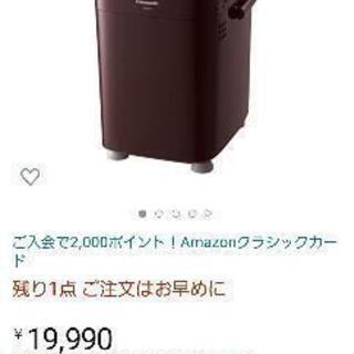 値下げ)1斤タイプ ホームベーカリー SD-MT1 - 刈谷市