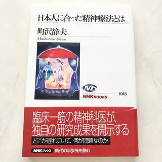 【ネット決済・配送可】【ネット決済・配送】日本人に合った精神療法...