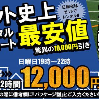 ゼット史上レンタルコート最安値!!驚異の1万円引き!!日曜夜限定...