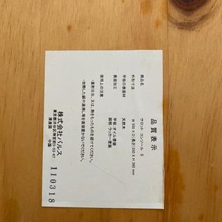 Francfranc フランフラン サイドテーブル コンソール - 大田区