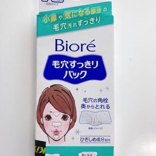Biore(ビオレ) 毛穴すっきりパック鼻用+気になる部分…
