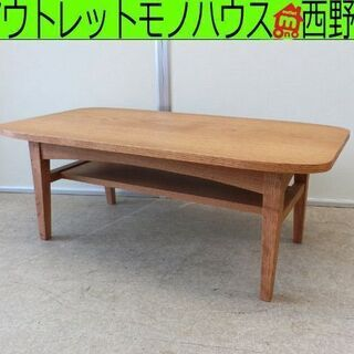 ローテーブル unico/ウニコ KURT クルト 北欧ヴィンテ...