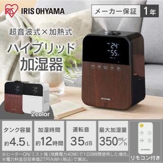 【ネット決済・配送可】アイリスオーヤマ ハイブリッド式加湿器 木...