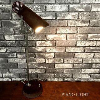 点灯確認済 東光電気 ピアノ ライト DSP-1 ヴィンテージ ...