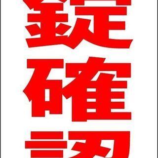 【ネット決済・配送可】【新品】シンプルA型看板「施錠確認(赤)」...