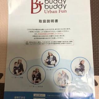 「お渡し先決まりました」バディバディ 抱っこ紐 − 埼玉県