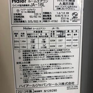 窓用エアコン ハイアール 2013 - 家電