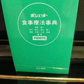 【ネット決済・配送可】ポシェット食事療法辞典