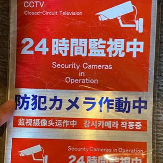 【ネット決済】防犯カメラ 録画ステッカー 2枚