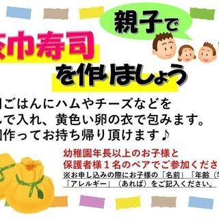 親子講座「親子で茶巾寿司を作りましょう」