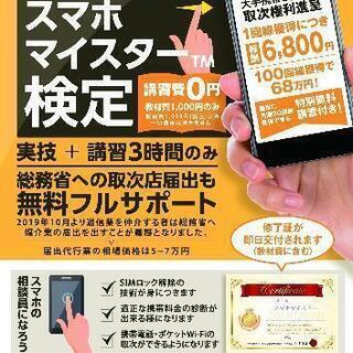 渋谷で無料開催!スマホマイスター講習!