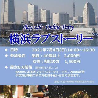 オンライン【横浜ラブストーリー】男性40歳以上・女性相応の…