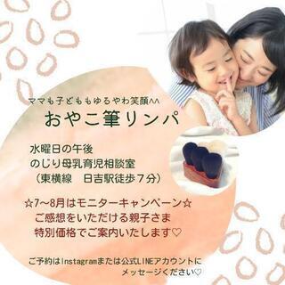 【7〜8月おやこキャンペーン】ママも子どももゆるふわ笑顔^^おや...