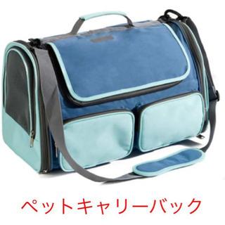 【新品】ペットキャリーバッグ、ミニクーラー