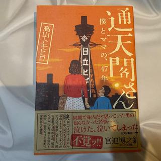 【本】通天閣さん僕とママの、47年 高山トモヒロ