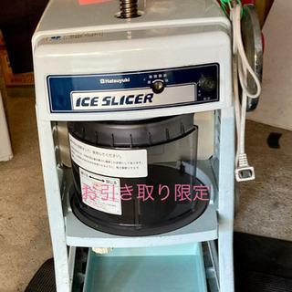 【ネット決済】初雪かき氷機 お引取り特価❗️❗️