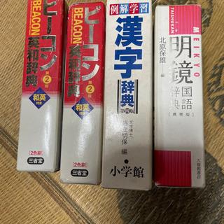 【ネット決済】ビーコン 英和辞典 和英付き、明鏡国語辞典、漢字辞...