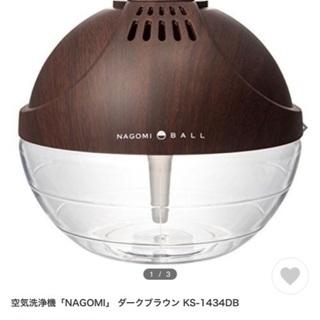 【ネット決済】これから梅雨の時期に、空気洗浄機「NAGOMI」 ...