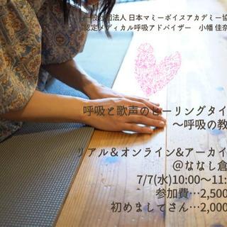 7/7(水)呼吸と歌声のヒーリングタイム〜呼吸の教室@ななし倉庫