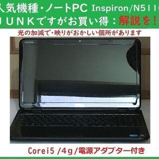 人気NotePC/Dell・Inspiron N5110/MEM...
