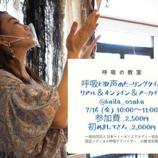 7/16(金)呼吸と歌声のヒーリングタイム〜