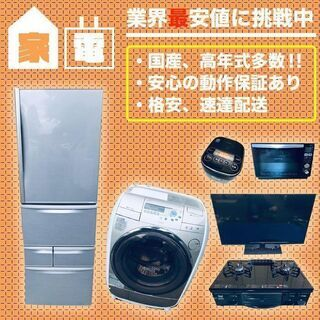 🌙高年式✨😍家電セット販売😍✨送料無料😘💓設置無料😤‼️❕
