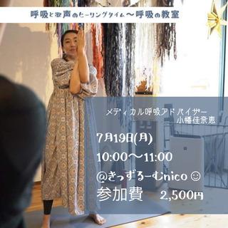 7/19(月)呼吸と歌声のヒーリングタイム〜呼吸の教室@きっずる...
