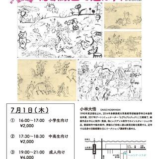 鳥獣戯画で遊ぼう!小林大悟先生の造形講座