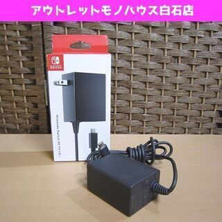 Nintendo SWITCH 純正ACアダプター HAC-00...
