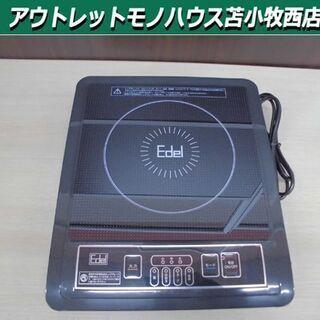 IH調理器 卓上IH調理器 保温機能付 鍋底サイズ12~2…