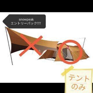 snowpeak エントリーパックTTのテント一式(ヴォー…