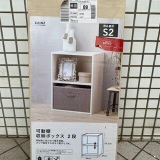 【未開封品】カインズ 収納ボックス2段