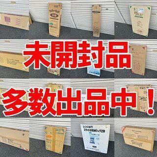 【未開封品】カインズ 収納ボックス2段 − 愛知県