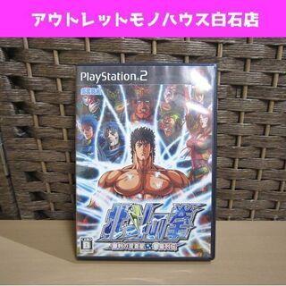 ジャンク PS2ソフト 北斗の拳 審判の双蒼星 拳豪列伝 プレイ...