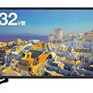 【ネット決済】32型 地上波デジタル液晶テレビ
