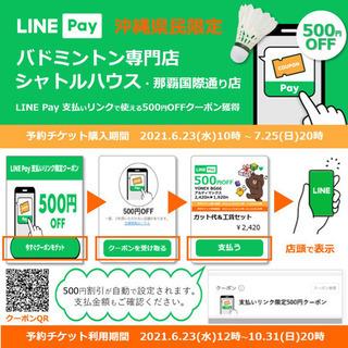 LINE Pay支払いキャンペーン500円OFF