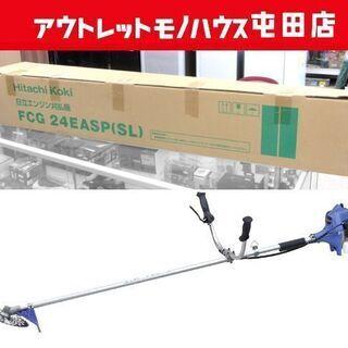 未使用 日立工機 エンジン刈払機 FCG24EASP(SL…