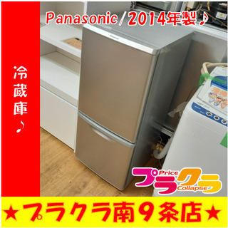G4718 カード利用可能 半年保証 冷蔵庫 Panaso…