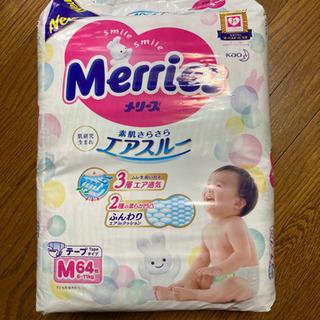【ネット決済】メリーズMテープ新品