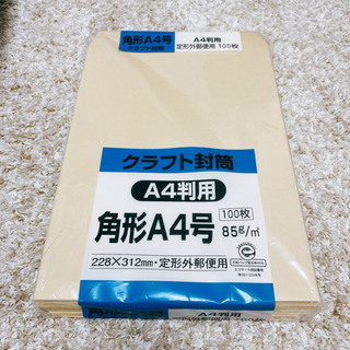 6/27(日)まで出品!【無料0円差し上げます】A4サイズ封筒