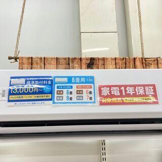 富士通 6畳用エアコン 2019年製 AS-C22J-W