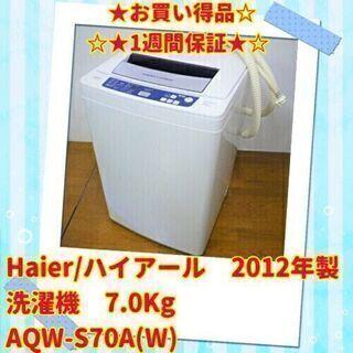 期間限定価格!5,500円 Haier/ハイアール 洗濯機…