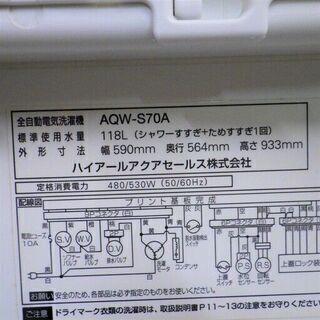 期間限定価格!5,500円 Haier/ハイアール 洗濯機 7kg AQW-S70A 2012年製 − 北海道