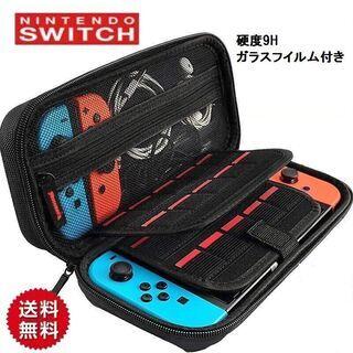 任天堂スイッチケース 保護ガラスフイルムセット
