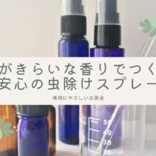 【7/4 オンライン】虫がきらいな香りで作る虫除けスプレーWS
