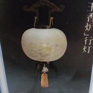 お盆提灯『玉香炉』