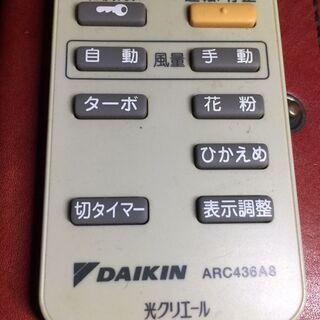 100円! ダイキン 空気清浄器のリモコン