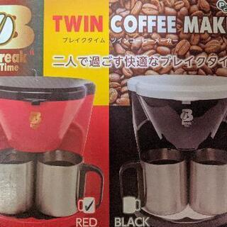 【ネット決済】twinコーヒーメーカー赤