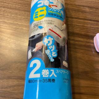 コロコロ スペアテープ ミニクルマ用 C0260 2巻入 …